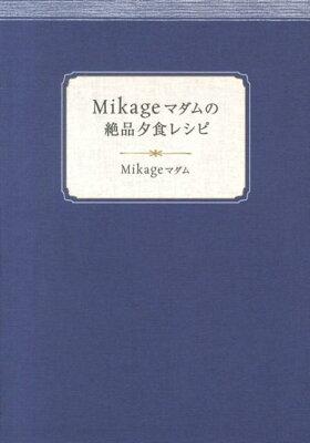 【送料無料】Mikageマダムの絶品夕食レシピ [ Mikageマダム ]