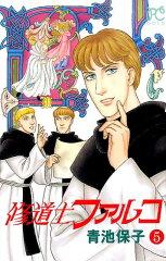 修道士ファルコ(5)