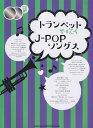 トランペットで吹くJ-POPソングス カラオケCD2枚付