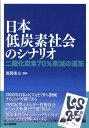 日本低炭素社会のシナリオ 二酸化炭素70%削減の道筋 [ 西岡秀三 ] - 楽天ブックス