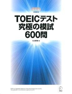 【送料無料】TOEICテスト究極の模試600問