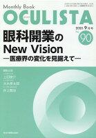 OCULISTA(No.90(2020.9月号))