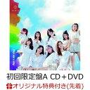 【楽天ブックス限定先着特典】Step and a step (初回限定盤A CD+DVD) (オリジ...