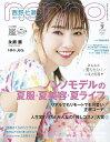 non・no(ノンノ) 2020年 09月号 [雑誌] - 楽天ブックス
