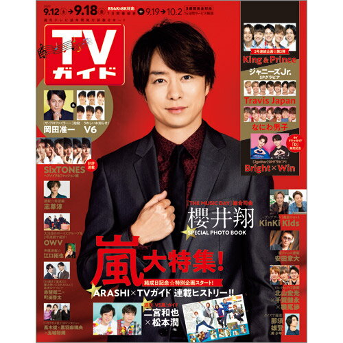 TVガイド広島・島根・鳥取・山口東版 2020年 9/18号 [雑誌]