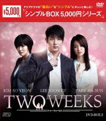 【楽天ブックスならいつでも送料無料】TWO WEEKS DVD-BOX2 [ イ・ジュンギ ]