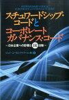 スチュワードシップ・コードとコーポレートガバナンス・コード 日本企業への影響とIR活動 [ ジェイ・ユーラス・アイアール株式会社 ]
