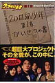 映画「20世紀少年」第1章オフィシャル・ガイドブック