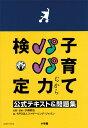【予約】 子育て パパ力(ぢから)検定 ~公式テキスト&問題集