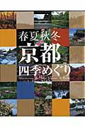 【送料無料】春夏秋冬京都四季めぐり