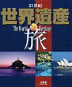 【送料無料】21世紀世界遺産の旅
