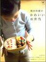 【送料無料】飛田和緒のかわいいお弁当