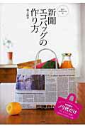 【送料無料】まさこおばちゃんの新聞エコバッグの作り方