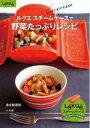 【送料無料】ルクエスチームケースで野菜たっぷりレシピ