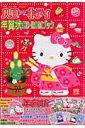 【送料無料】ハローキティ年賀状CD-ROMブック