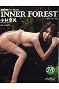 INNER FOREST 小林恵美