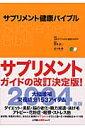 サプリメント健康バイブル(2004版)