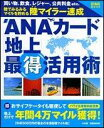 ANAカード「地上」最得活用術 陸マイラー速成 (Dime mook)