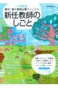 【送料無料】新任教師のしごと(小学校版)