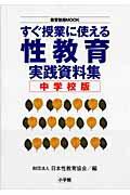 【送料無料】すぐ授業に使える性教育実践資料集(中学校版) [ 日本性教育協会 ]