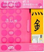 漢字部首カード+部首でおぼえる漢字プリント 小学校1〜6年