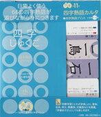 四字熟語カルタ+四字熟語プリント小学校1〜6年