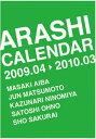嵐カレンダー 2009.4ー2010.3