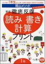 【送料無料】陰山メソッド徹底反復読み書き計算プリント(1年)