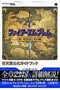 ファイアーエムブレム新・暗黒竜と光の剣 任天堂公式ガイドブック