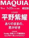 MAQUIA (マキア) 2021年 09月号 [雑誌]