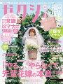 ゼクシィ福岡佐賀 2021年 09月号[雑誌]