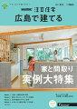 「SUUMO注文住宅 広島で建てる」は、地元のハウスメーカー・工務店情報を地元の人に届ける住宅情報誌です。そろそろ注文住宅を建てたい…素敵な家具やインテリアに囲まれながら、理想の住まいで暮らしたい…そんなあなたの夢がグッと近づく一冊です。