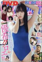 ヤングチャンピオン 2021年 9/28号 [雑誌]