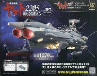 週刊 宇宙戦艦ヤマト2202をつくる 2021年 9/15号 [雑誌]