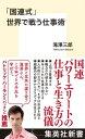 「国連式」世界で戦う仕事術 (集英社新書) [ 滝澤 三郎 ]
