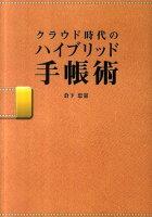 クラウド時代のハイブリッド手帳術