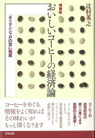 【バーゲン本】おいしいコーヒーの経済論 増補版