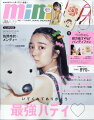 mini (ミニ) 2021年 09月号 [雑誌]