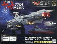 週刊 宇宙戦艦ヤマト2202をつくる 2021年 9/8号 [雑誌]