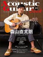 アコースティック・ギター・ブック(40)