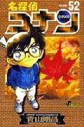名探偵コナン(52) (少年サンデーコミックス) [ 青山剛昌 ]