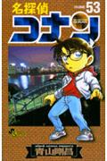 名探偵コナン 53 (少年サンデーコミックス) [ 青山 剛昌 ]