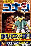 名探偵コナン 55 (少年サンデーコミックス) [ 青山剛昌 ]
