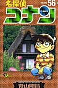 名探偵コナン 56 (少年サンデーコミックス) [ 青山 剛昌 ]