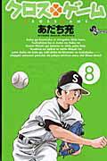 【送料無料】クロスゲーム(8) [ あだち充 ]