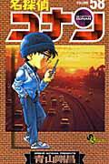 名探偵コナン 58 (少年サンデーコミックス) [ 青山 剛昌 ]