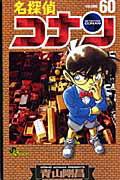 名探偵コナン(60) (少年サンデーコミックス) [ 青山剛昌 ]
