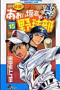 最強!都立あおい坂高校野球部(15) (少年サンデーコミックス) [ 田中モトユキ ]