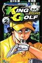 KING GOLF(2) (少年サンデーコミックス) [ 佐々木健 ]