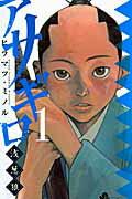 アサギロ〜浅葱狼〜 1巻
